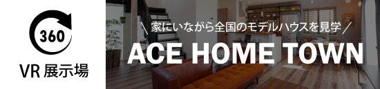 VR展示場「ACEHOME TOWN」公開