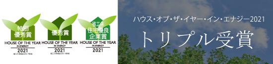 ハウス・オブ・ザ・イヤー・イン・エナジー2020 特別優秀賞・優秀賞 W受賞