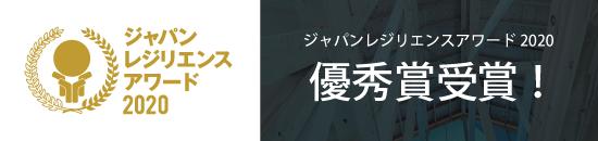 ジャパンレジリエンスアワード2020 優秀賞受賞