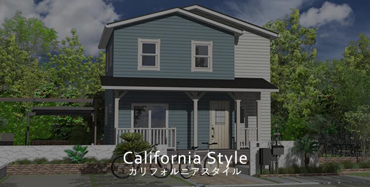 California Style カリフォルニアスタイル