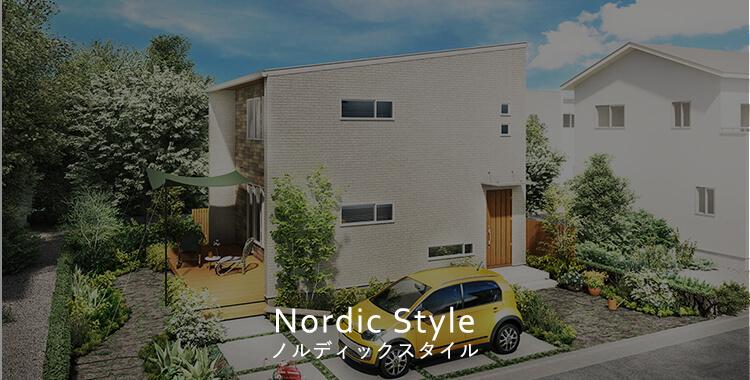 Nordic Style ノルディックスタイル