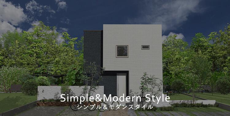 Simple&Modern Style シンプル&モダンスタイル
