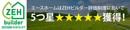 今年もZEHビルダー最高評価5つ星獲得!